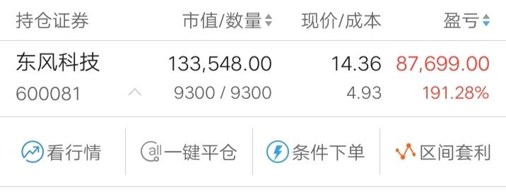 东风汽车4.jpg