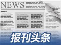 3月14日国内四大证券报纸头版头条内容精华摘要