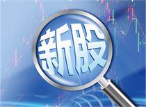 证监会3月16日核发IPO批文 3家企业筹资总金额不超过19亿元