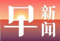 17日早新闻丨深交所权威报告:这类股民炒股爱亏钱