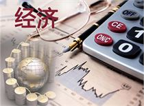 人民日报海外版:2018年中国经济开局给力 多项指标超预期