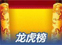龙虎榜解读:机构卖出两只股 一游资4000万买乐视网
