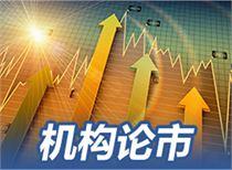 机构论市:A股市场进入全新阶段 沪指向上攻击目标位曝光