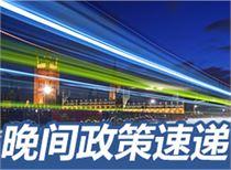 8月20日晚间影响市场的重要政策消息速递(附新闻联播集锦)