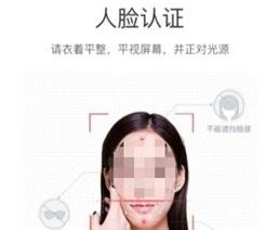 步入刷脸时代! ——人保寿险引入人脸识别技术提升客户体验
