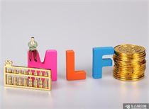 央行昨日开展2000亿元MLF 操作利率维持3.3%不变