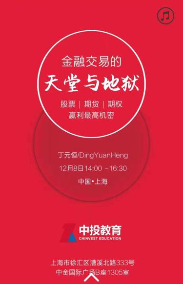 丁元恒黄文华看盘2018/12/06