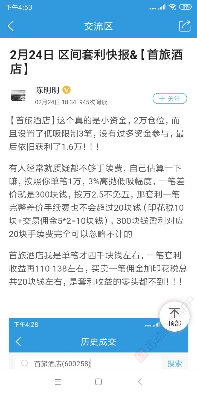 3月1日 区间套利快报&【首旅酒店】更新